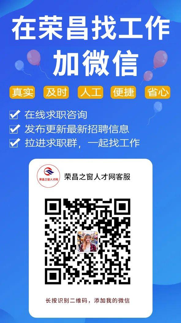 荣昌之窗人才网加客服微信s.jpg